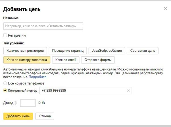 Налаштування цілей в Яндекс.Метриці: Нові можливості