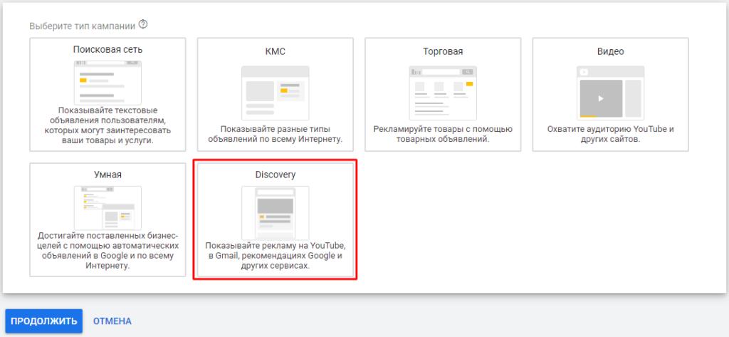 Discovery Ads - новий формат реклами від Google