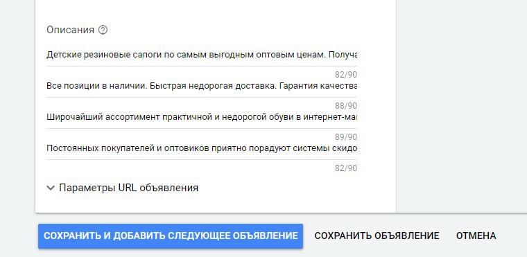 Проходження модерації адаптивних пошукових оголошень в Google ADS