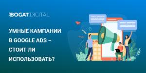 Умные кампании в Google Ads - стоит ли использовать?
