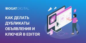 Как делать дубликаты объявления и ключей в Editor