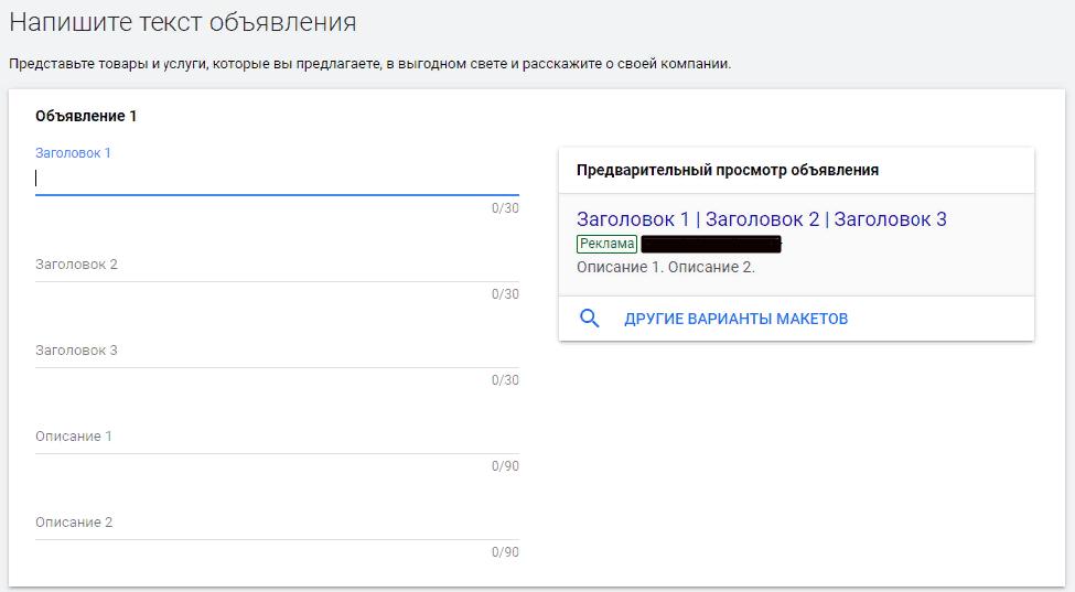 Розумні кампанії в Google Ads - чи варто використовувати